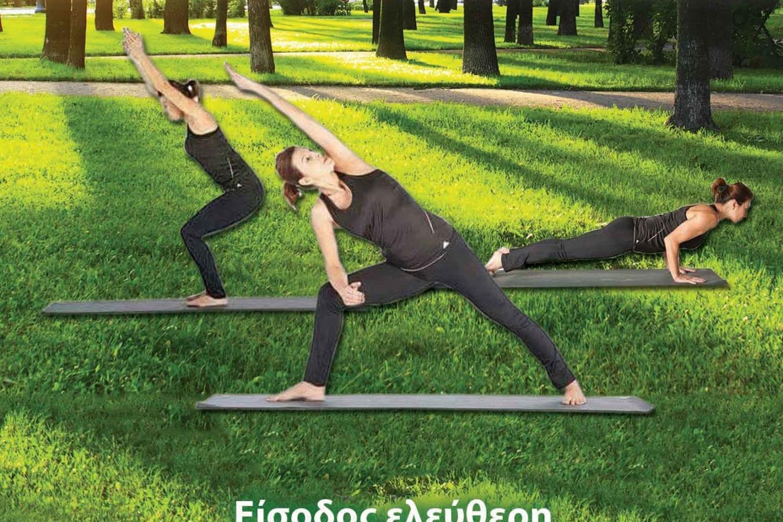 Eλάτε να κάνουμε yoga στα πάρκα της Αθήνας