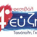 """4ο Φεστιβάλ """"Ευ Ζην"""" 25 & 26 Iουνίου 2016"""