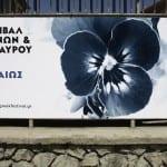 Το φεστιβάλ Αθηνών και Επιδαύρου ξεκινά σε λίγες ημέρες… (δείτε βίντεο)