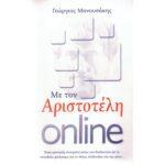 Με τον Αριστοτέλη Online