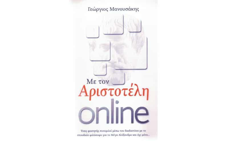 aristotelis-online