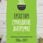 Σεμινάριο Χορτοφαγικής Διατροφής – Σάββατο 1 Οκτ 2016 (παγκόσμια ημέρα χορτοφαγίας)