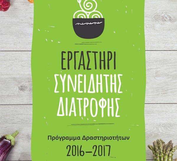 Σεμινάριο Χορτοφαγικής Διατροφής - Σάββατο 1 Οκτ 2016 (παγκόσμια ημέρα χορτοφαγίας)-naturanrg