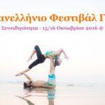 4ο Πανελλήνιο Φεστιβάλ Γιόγκα με Θέμα: «Γιόγκα & Συνειδητότητα»