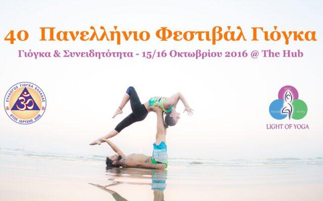 natura-nrg-yoga-4o-festival-4ο Πανελλήνιο Φεστιβάλ Γιόγκα με Θέμα: «Γιόγκα & Συνειδητότητα»