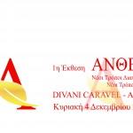 ΑΝΘΕΟ, 1η Πανελλήνια έκθεση Vegan-Vegetarian!