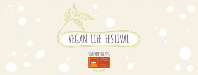 Το 1ο Vegan Φεστιβάλ στην Ελλάδα είναι γεγονός!