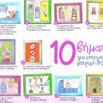 10 βήματα για το μητρικό θηλασμό
