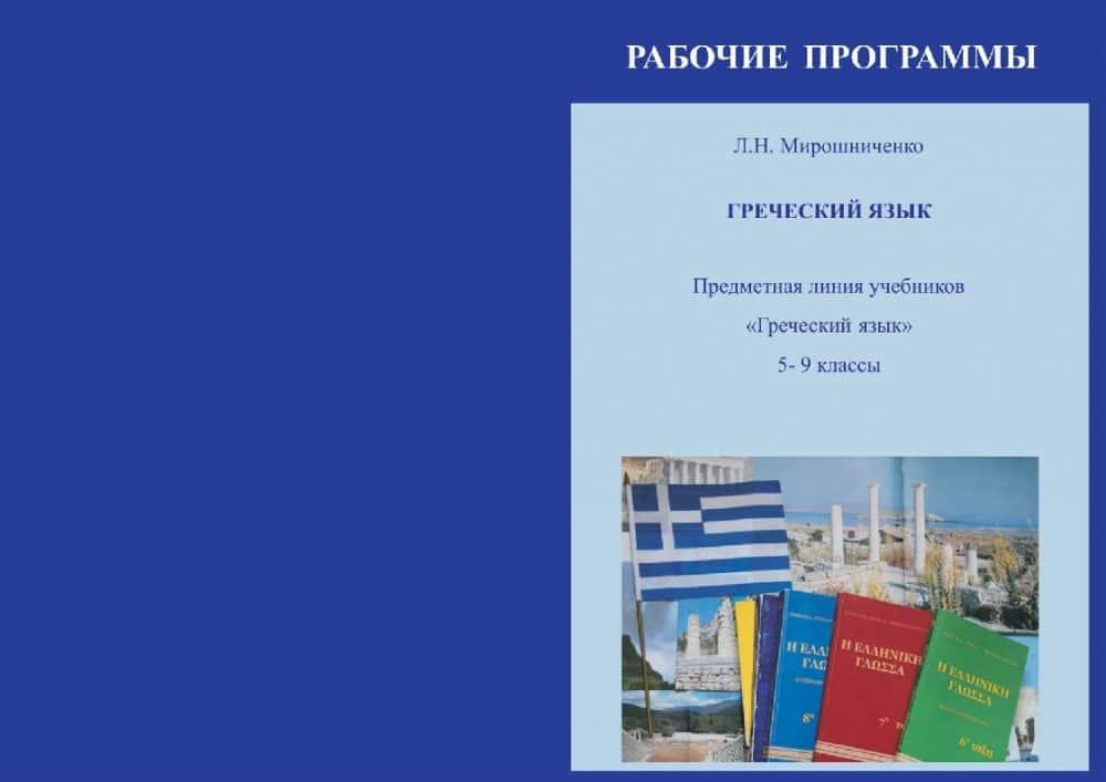 Τα ελληνικά δεύτερη ξένη γλώσσα στα σχολεία της Ρωσίας