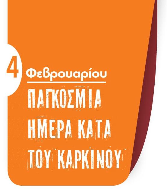 NaturaNrg#79-Karkinos1-NaturaNrg#79-Karkinos-Ο καρκίνος δεν είναι ανίκητος