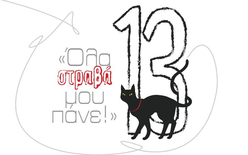NaturaNrg#79-Ola-strava-mou-pane-Όλα στραβά μου πάνε!