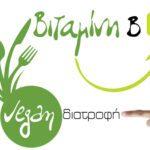 Η βιταμίνη Β12 στη vegan διατροφή