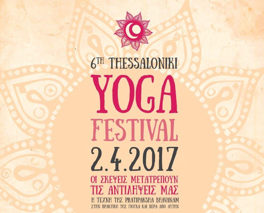 6th Thessaloniki Yoga Festival - Κυριακή 2 Απριλίου 2017