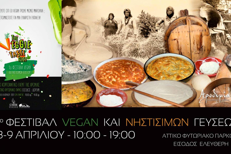 1ο Φεστιβάλ Vegan και Nηστίσιμων Γεύσεων
