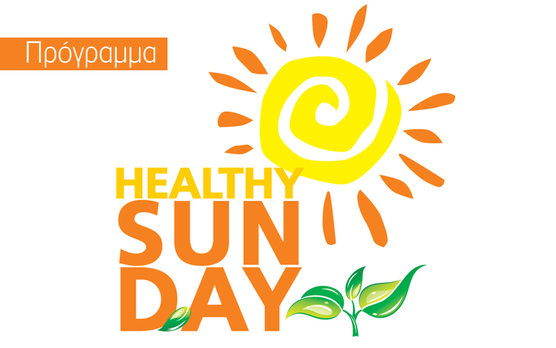 Πρόγραμμα /Healthy Sun-Day / workshop /21 Μαΐου 2017