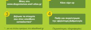 Contest_Poster_o_gyros_kosmou_80_imeres_wwf_hellas_Naturanrg