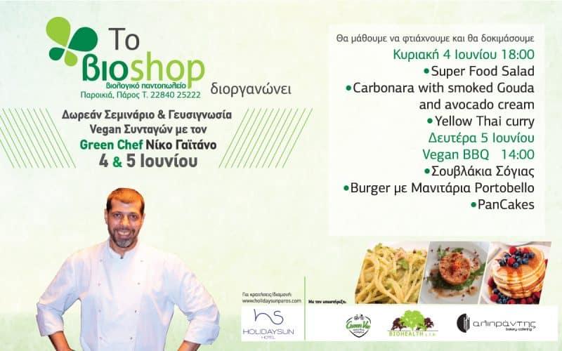 Δωρεάν Σεμινάριο και Γευσιγνωσία Vegan Bioshop Paros