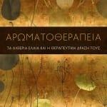 Αρωματοθεραπεία: Τα αιθέρια έλαια και η θεραπευτική δράση τους