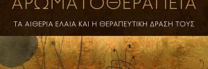 Ekdoseis_Aiora_Essentials_Oils_Naturanrg#84