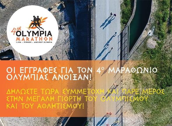 Ξεκίνησαν οι εγγραφές για τον 4ο Μαραθώνιο Ολυμπίας
