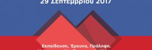 Elliniki-Kardiologiki-Etaireia-Pagkosmia-Hmera-Kardias