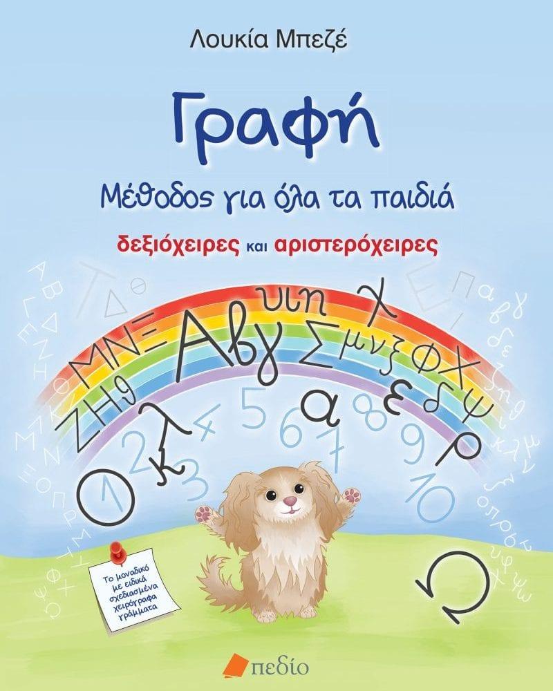 Γραφή: Μέθοδος για όλα τα παιδιά