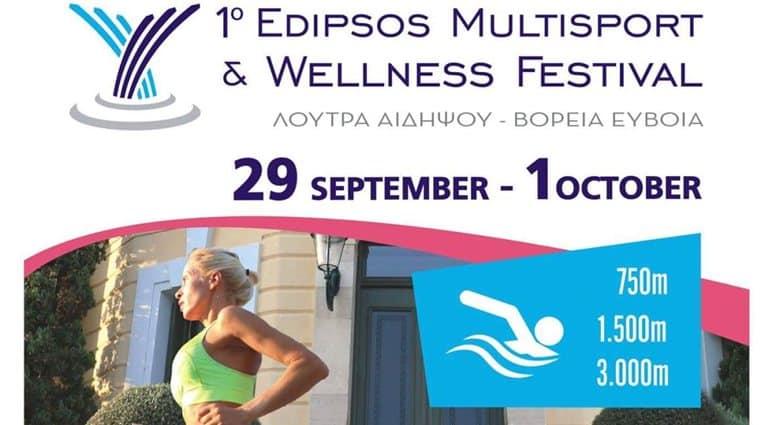 Πολυαθλητικό Φεστιβάλ Aιδηψού: Βήμα υγείας, δώρο ζωής
