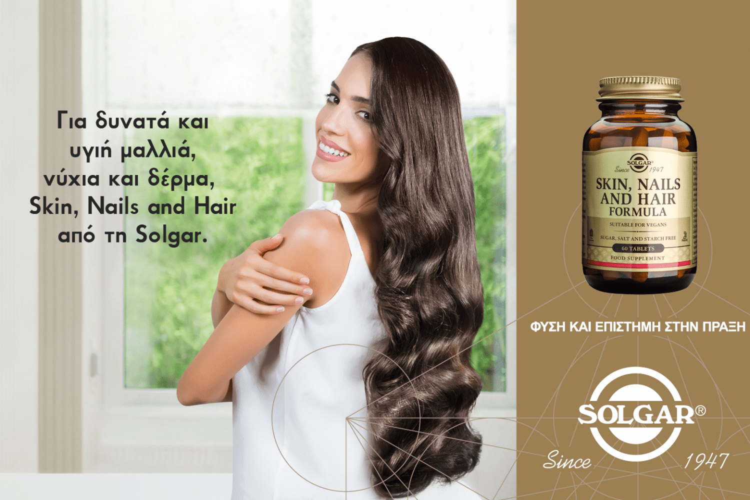 Skin, Nails and Hair από τη Solgar