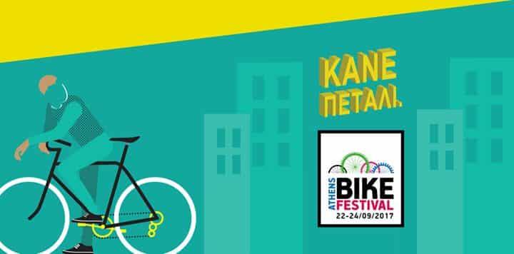 athens-bike-festival-2017