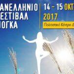 5o Πανελλήνιο Φεστιβάλ Γιόγκα  14 & 15 Οκτωβρίου 2017