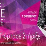 9ο Greece Race for the Cure® Τρέξε – Γιόρτασε – Στήριξε