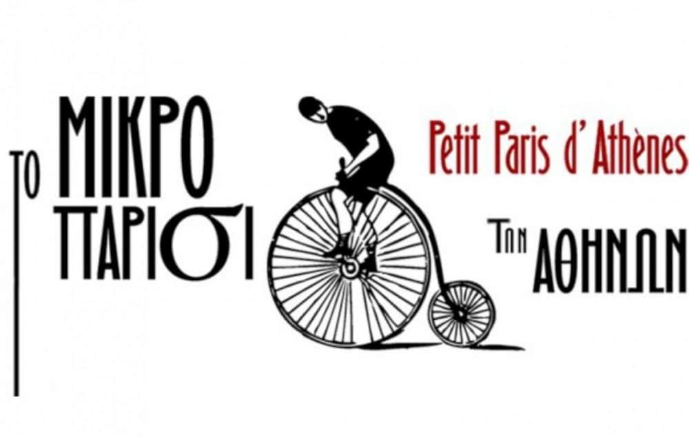 Φεστιβάλ 5ο μικρό Παρίσι των Αθηνών