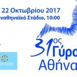 31ος Γύρος Αθήνας: τρέχοντας ανάμεσα στα ωραιότερα μνημεία της Αθήνας
