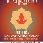 1o Φεστιβάλ Σατυανάντα Γιόγκα  – Κυριακή 19 Νοεμβρίου 2017