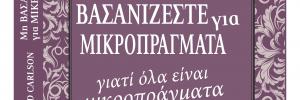 MH-BASANIZESTE-GIA-MIKROPRAGMATA