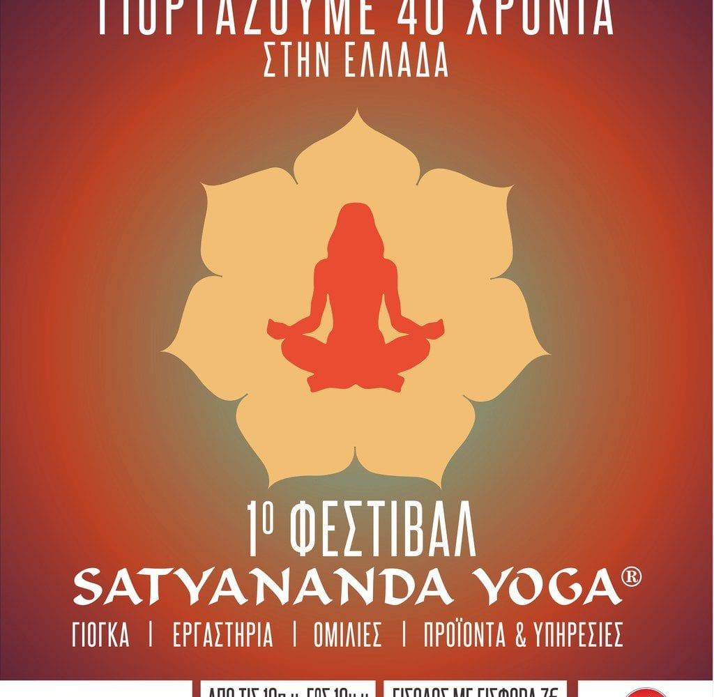 1o Φεστιβάλ Σατυανάντα Γιόγκα - Κυριακή 19 Νοεμβρίου 2017