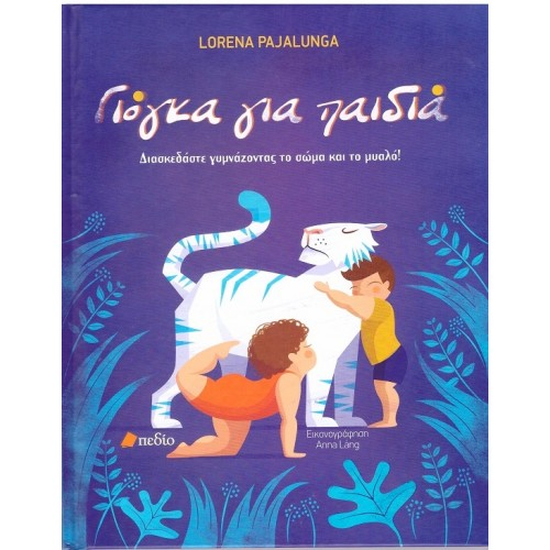 gioga-gia-paidia-Pedio-Books-Naturanrg