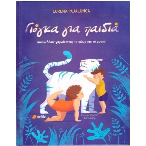gioga-gia-paidia-Pedio-Books-Naturanrg