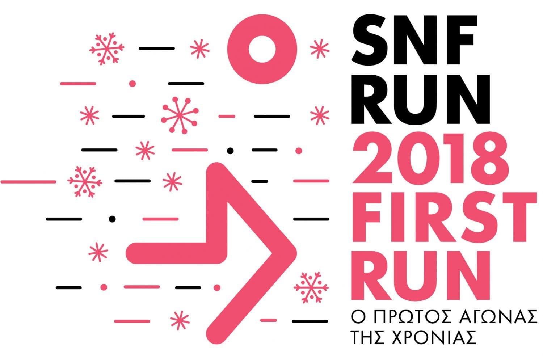 SNF RUN: 2018 First Run! Πώς θα πάρετε μέρος;