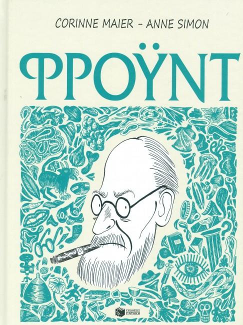 Freud-Sigmund-comic-book