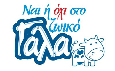 Ναι ή όχι στο ζωικό γάλα;