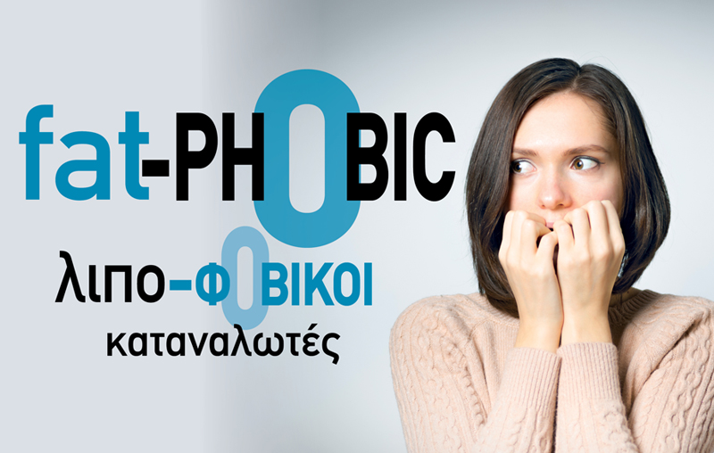 Fat-Phobic-NaturaNrg-photo-02-Eίσαι λιποφοβικός καταναλωτής;