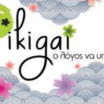 Ικιγκάι, ο λόγος που υπάρχεις!
