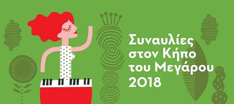 Συναυλίες στον Κήπο του Μεγάρου 2018-megaro-kipos