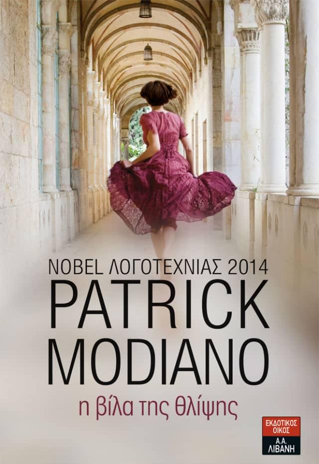 Κερδίστε το νέο βιβλίο του Πατρίκ Μοντιανό «Η βίλα της θλίψης»