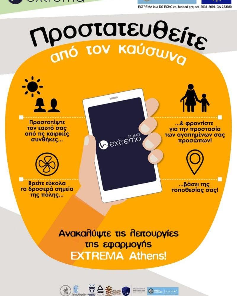 EXTREMAAthens: Εφαρμογή γιαsmartphoneπου προστατεύει από τον καύσωνα