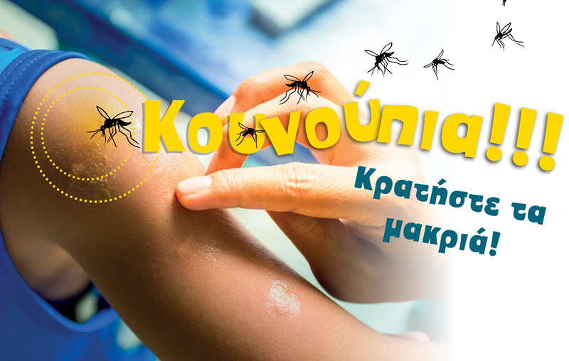 Κουνούπια: Πώς να αποφύγετε τα ενοχλητικά τσιμπήματα!