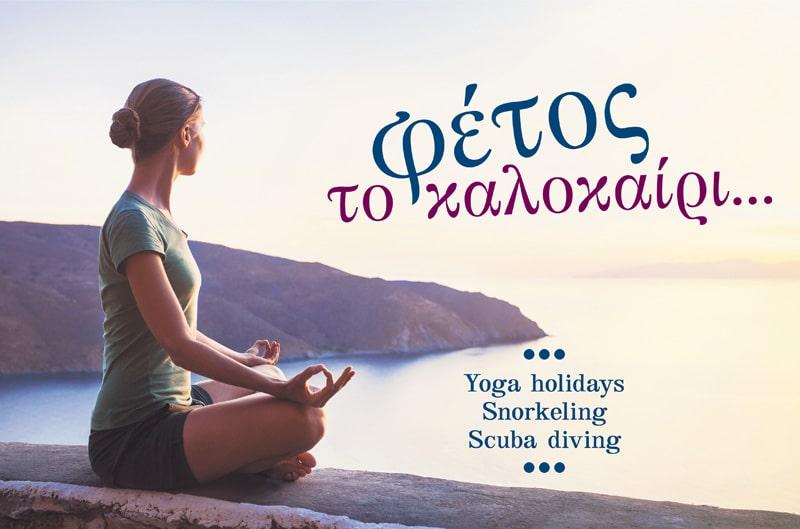 Εναλλακτικές διακοπές wellness και antistress