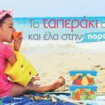 Η διατροφή της παραλίας σε ταπεράκι