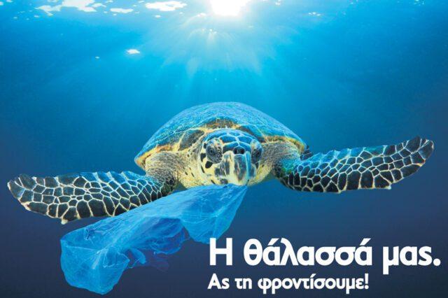 Η θάλασσά μας. Ας τη φροντίσουμε.